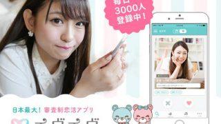 unnamed 320x180 - 最高の出会いができる恋活アプリ  イヴイヴ
