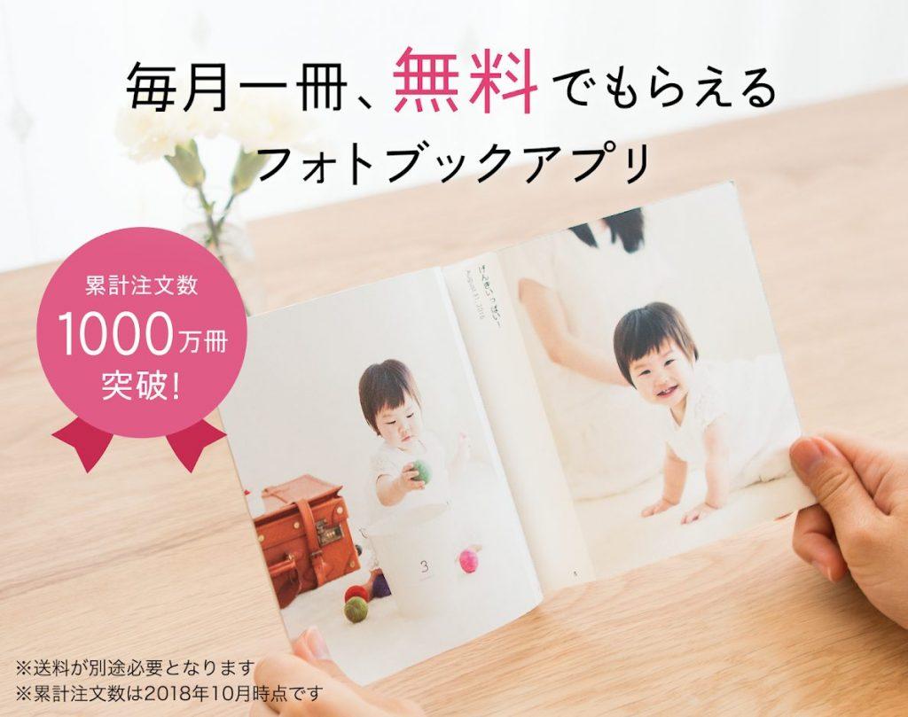 unnamed 4 1024x809 - 最高のフォトブック ノハナ