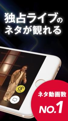 SnapCrab NoName 2019 4 18 16 33 34 No 00 - お笑いTV  お笑い芸人ネタ配信の芸人動画配信アプリ