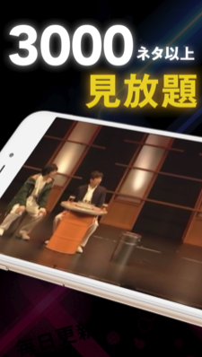 SnapCrab NoName 2019 4 18 16 33 41 No 00 - お笑いTV  お笑い芸人ネタ配信の芸人動画配信アプリ